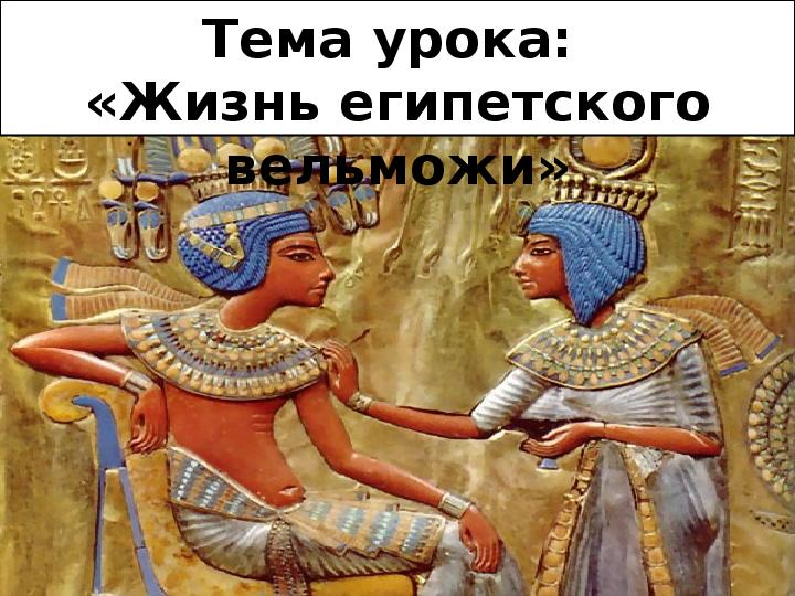 Презентация на тему: «Жизнь египетского вельможи» (5 класс)