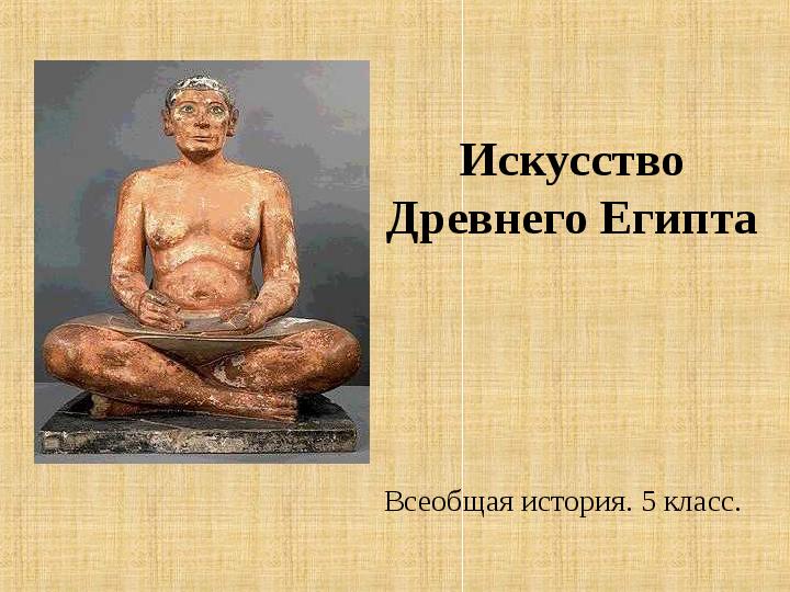 Презентация на тему «Искусство Древнего Египта» (5 класс)