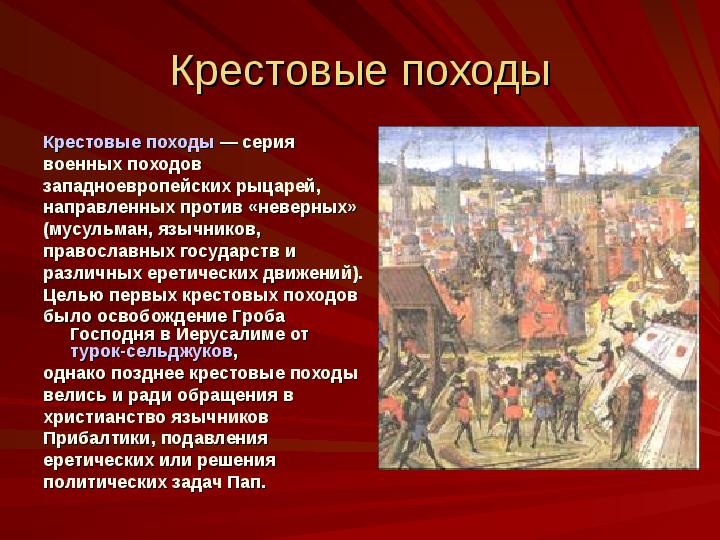 Презентация на тему: «Крестовые походы»