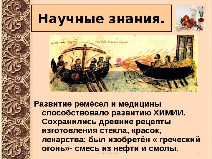 Культура Византии Презентация 6 Класс