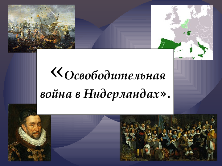 Презентация на тему «Нидерландская революция» (7 класс)