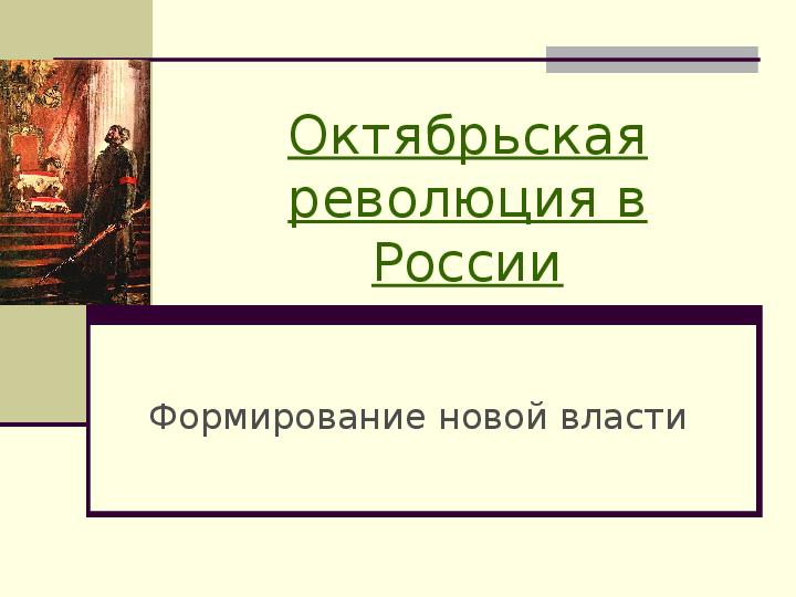 Презентация на тему: «Октябрьская революция 1917 года»
