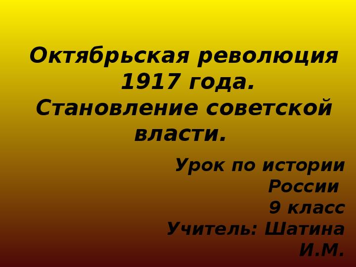 Презентация на тему: «Октябрьская революция 1917 года» (9 класс)