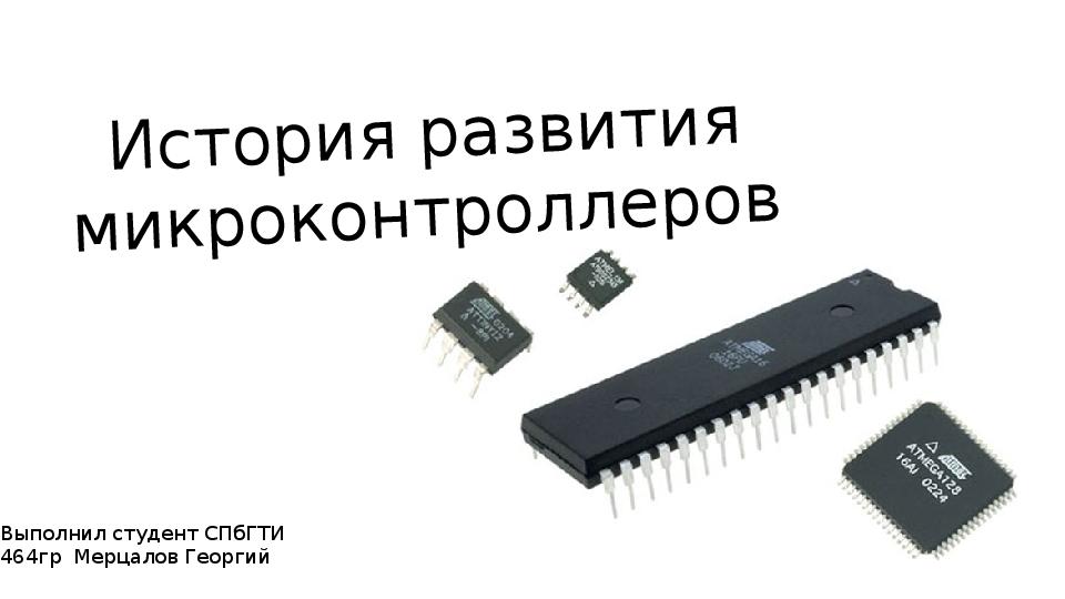 Реферат микропроцессоры и микроконтроллеры 3485
