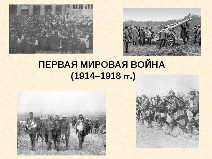 Презентация на тему: «Первая мировая война»