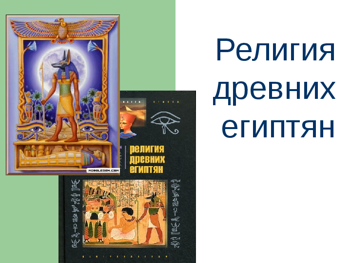 Презентация на тему: «Религия древних египтян»