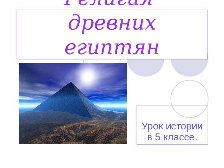 Презентация на тему: «Религия древних египтян» (5 класс)