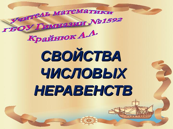 Презентация на тему «Свойства числовых неравенств» (8 класс)