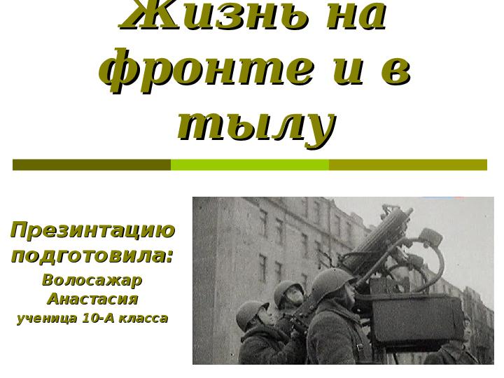 Презентация на тему «Жизнь на фронте и в тылу (Первая мировая война)» (10 класс)