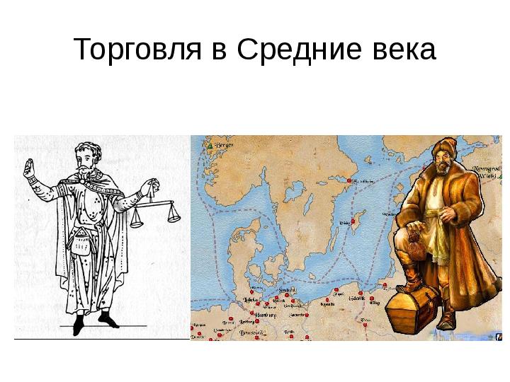 Презентация на тему «Торговля в Средние века» (6 класс)