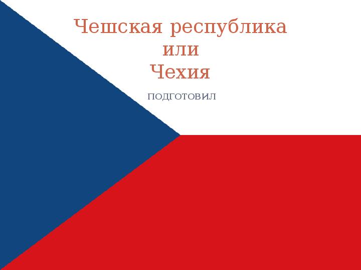 Презентация на тему: «Чехия»