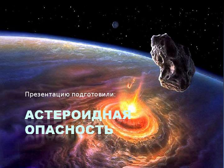 Презентация на тему: «Астероидная опасность»