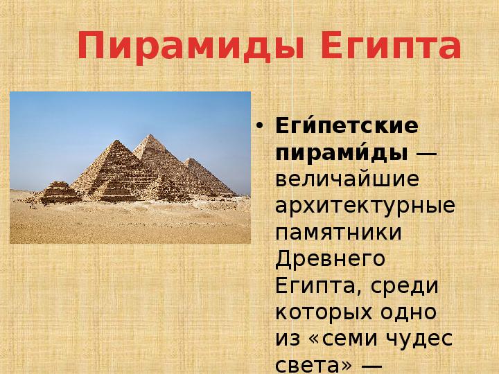 Презентация на тему: «Фараоны и пирамиды»