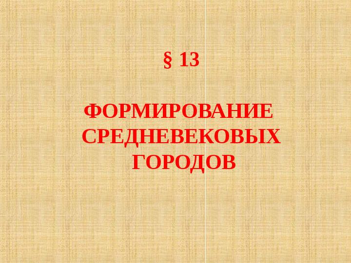 Презентация на тему: «Формирование средневековых городов. Ремесло»