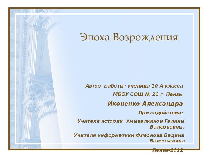 Презентация на тему: «Эпоха Возрождения»