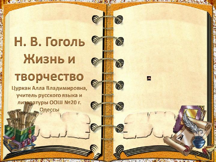 Презентация на тему: «Биография, жизнь и творчество Гоголя» (10 класс)