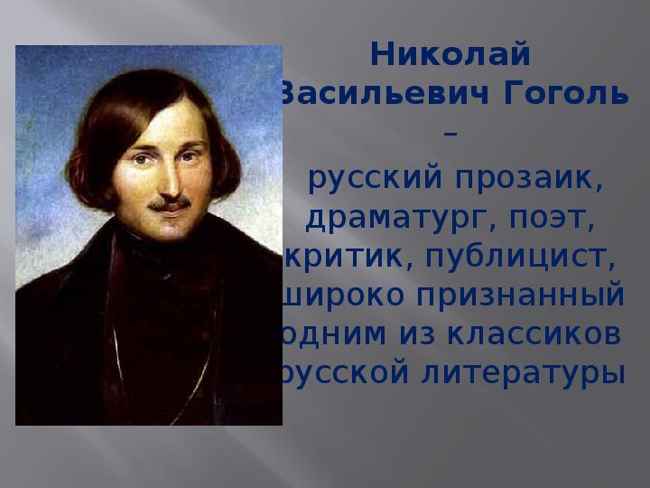 Презентация на тему: «Гоголь Николай Васильевич»