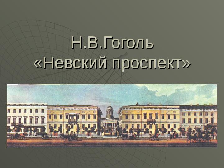 Презентация на тему: «Гоголь «Невский проспект» (10 класс)