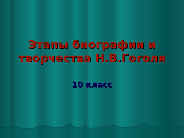 Презентация на тему: «Гоголь «Петербургские повести» (10 класс)