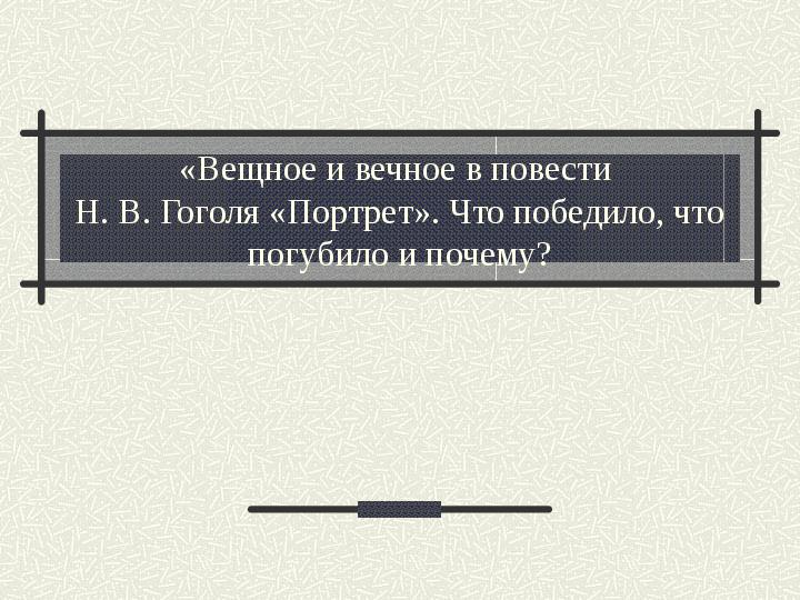 Презентация на тему «Гоголь «Портрет» (10 класс)