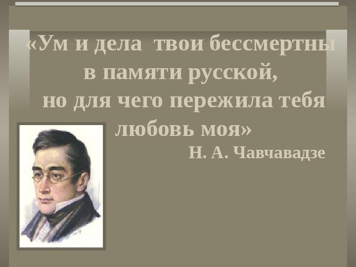 Презентация на тему: «Жизнь и творчество Грибоедова»
