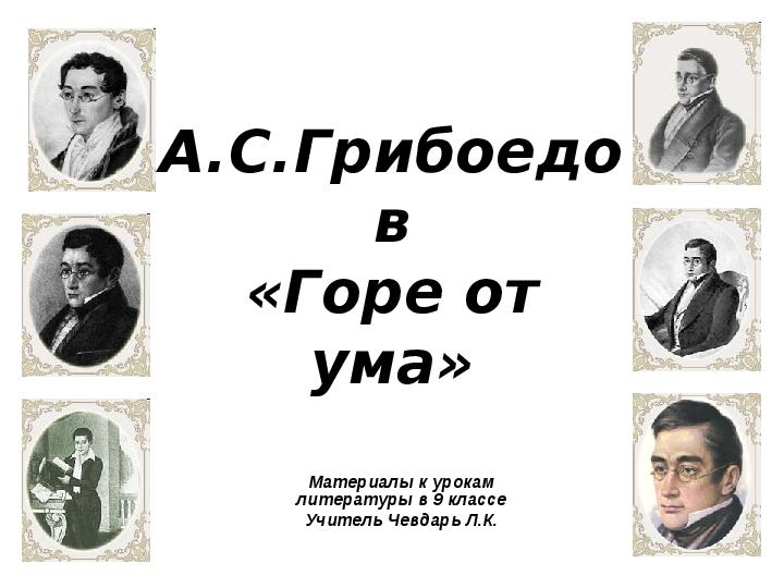 Презентация на тему: «Грибоедов «Горе от ума» (9 класс)