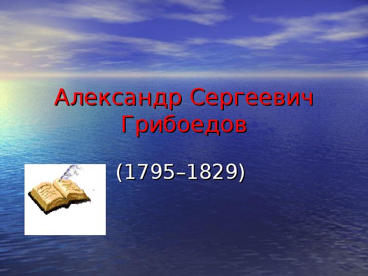 Презентация на тему: «История создания «Горе от ума» Грибоедова