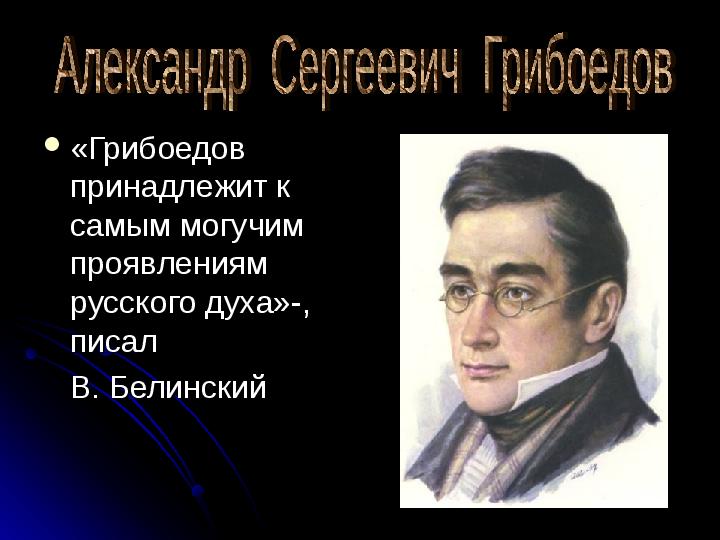 Презентация на тему: «Биография Грибоедова Александра Сергеевича»