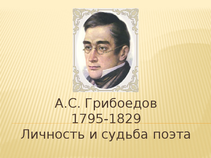 Презентация на тему «Грибоедов — личность и судьба»