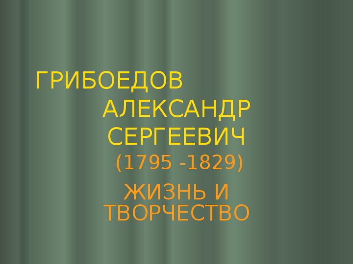 Презентация на тему: «Жизнь и творчество Грибоедова» (9 класс)
