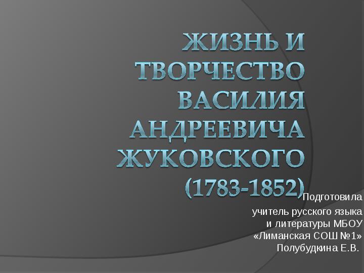 Презентация на тему: «Биография, жизнь и творчество В. А. Жуковского»