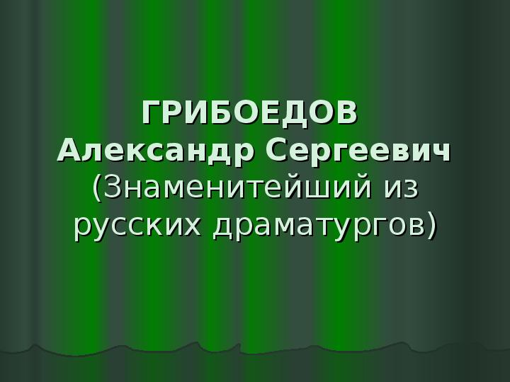 Презентация на тему: «Грибоедов — личность и судьба» (9 класс)