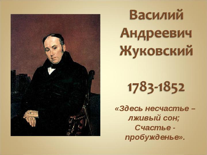 Презентация на тему: «Жуковский Василий Андреевич — Биография» (5 класс)
