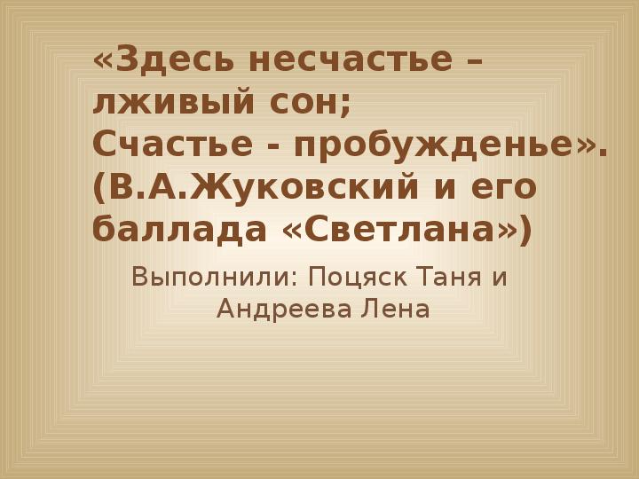 Презентация на тему: «Жуковский — баллада «Светлана»