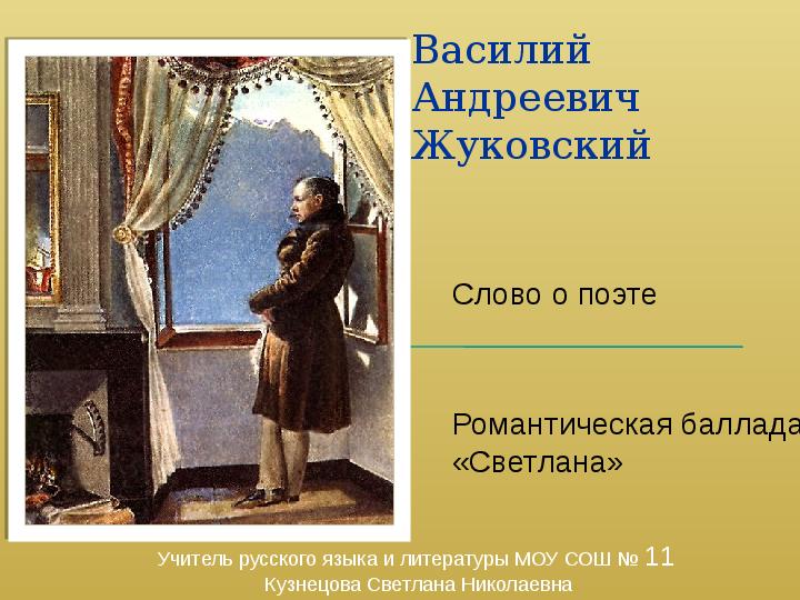 Презентация на тему: «Жуковский «Светлана» (6 класс)