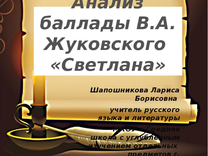 Презентация на тему «Жуковский: «Светлана» (9 класс)