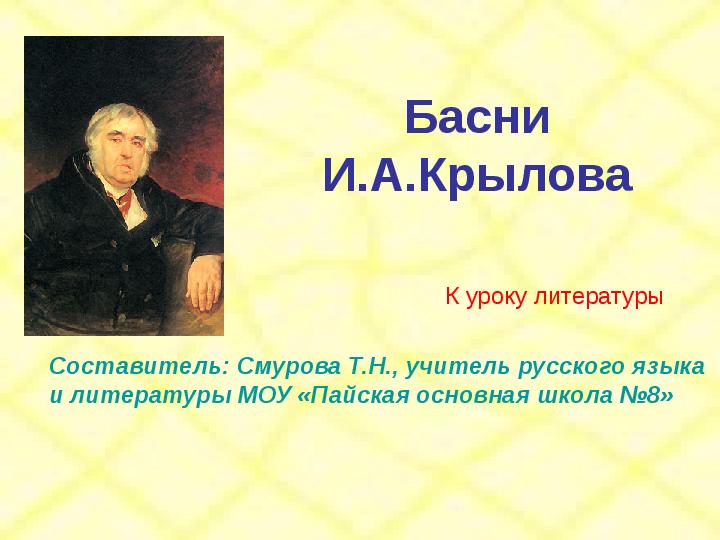 Презентация на тему: «Басни Ивана Андреевича Крылова»