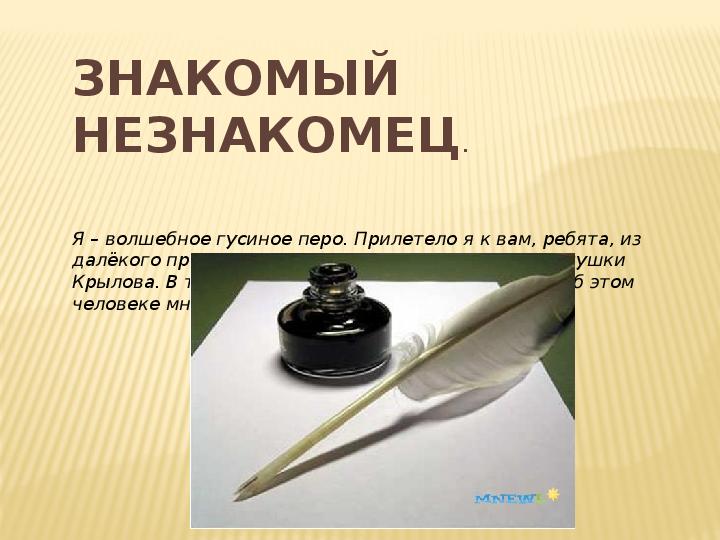 Презентация на тему: «Биография И. А. Крылова»