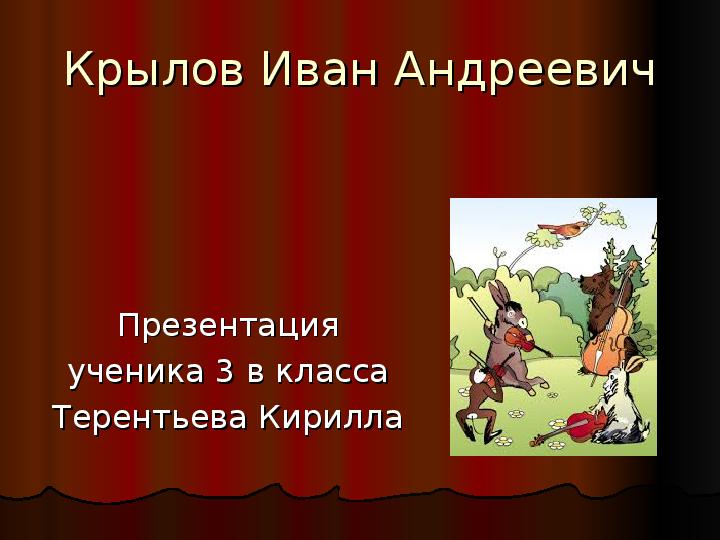 Презентация на тему: «Биография Крылова Ивана Андреевича» (3 класс)
