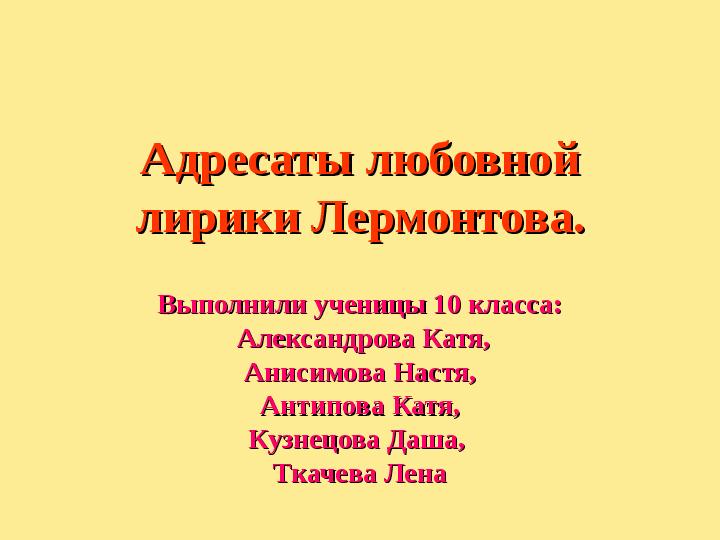 Презентация на тему: «Адресаты любовной лирики М. Ю. Лермонтова» (10 класс)