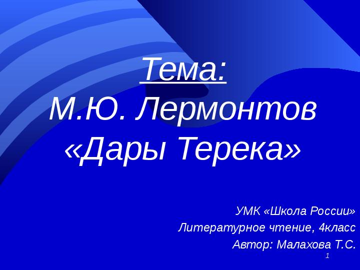 Презентация на тему: «Лермонтов «Дары Терека» (9 класс)