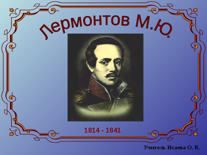Презентация на тему: «Биография М. Ю. Лермонтова» (10 класс)