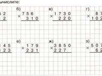 Карточка с примерами умножения в столбик