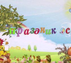 Плакат к Празднику осени