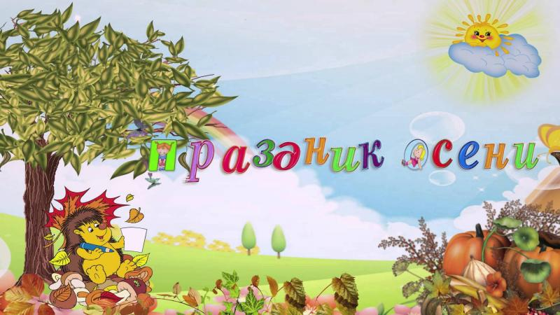 5 сценариев для проведения праздника осени в детском саду