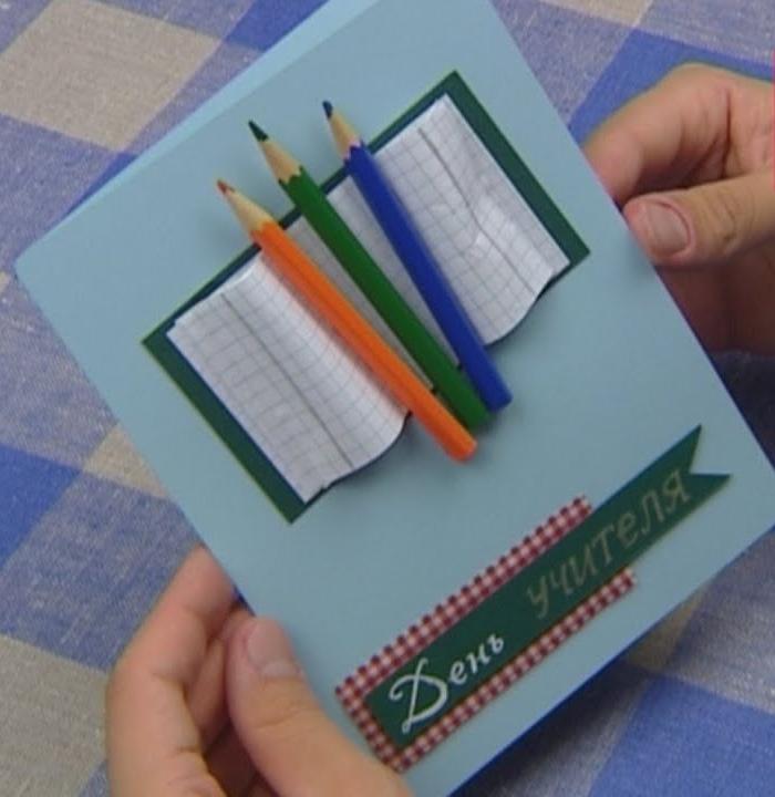 3д открытки ко дню учителя своими, ленточек бумаги