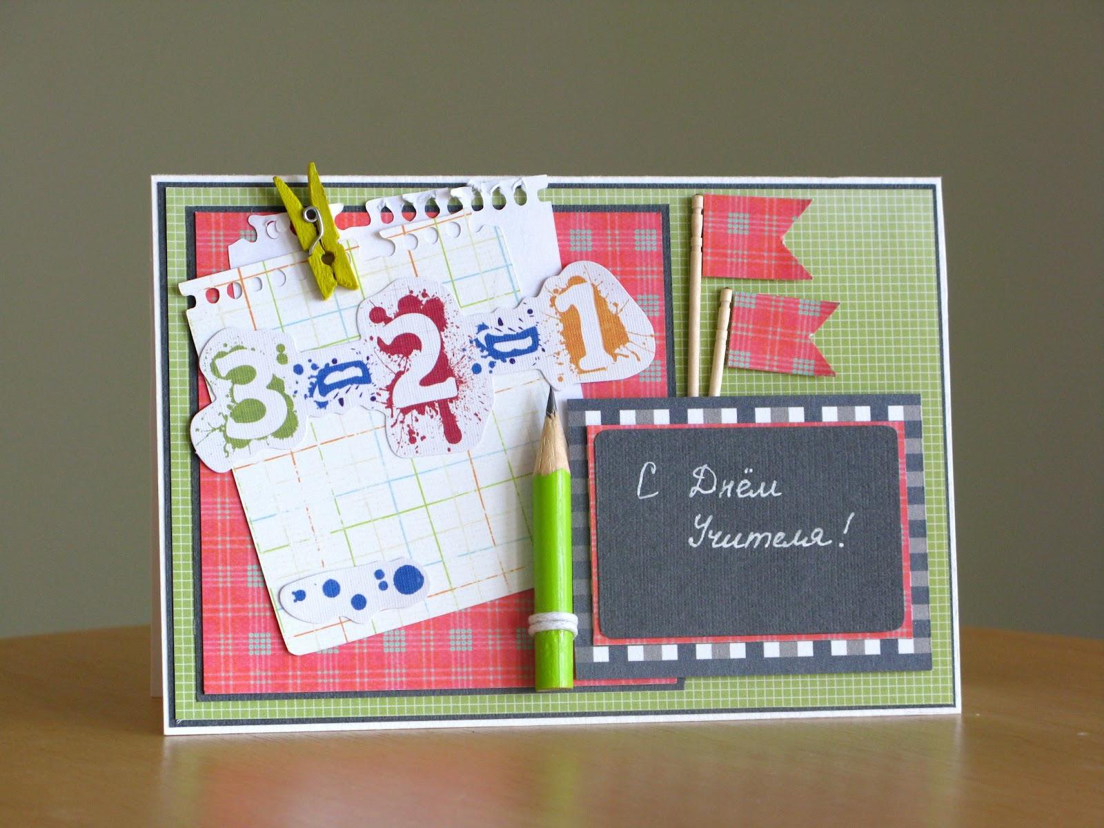 Идеи открыток на день учителя легкие, открытки