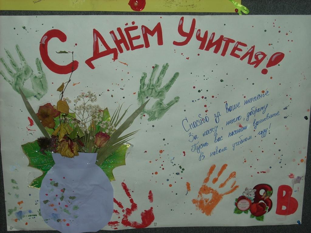 невероятная плакат на день учителя картинки на ватман в колледж сыпь уже появилась