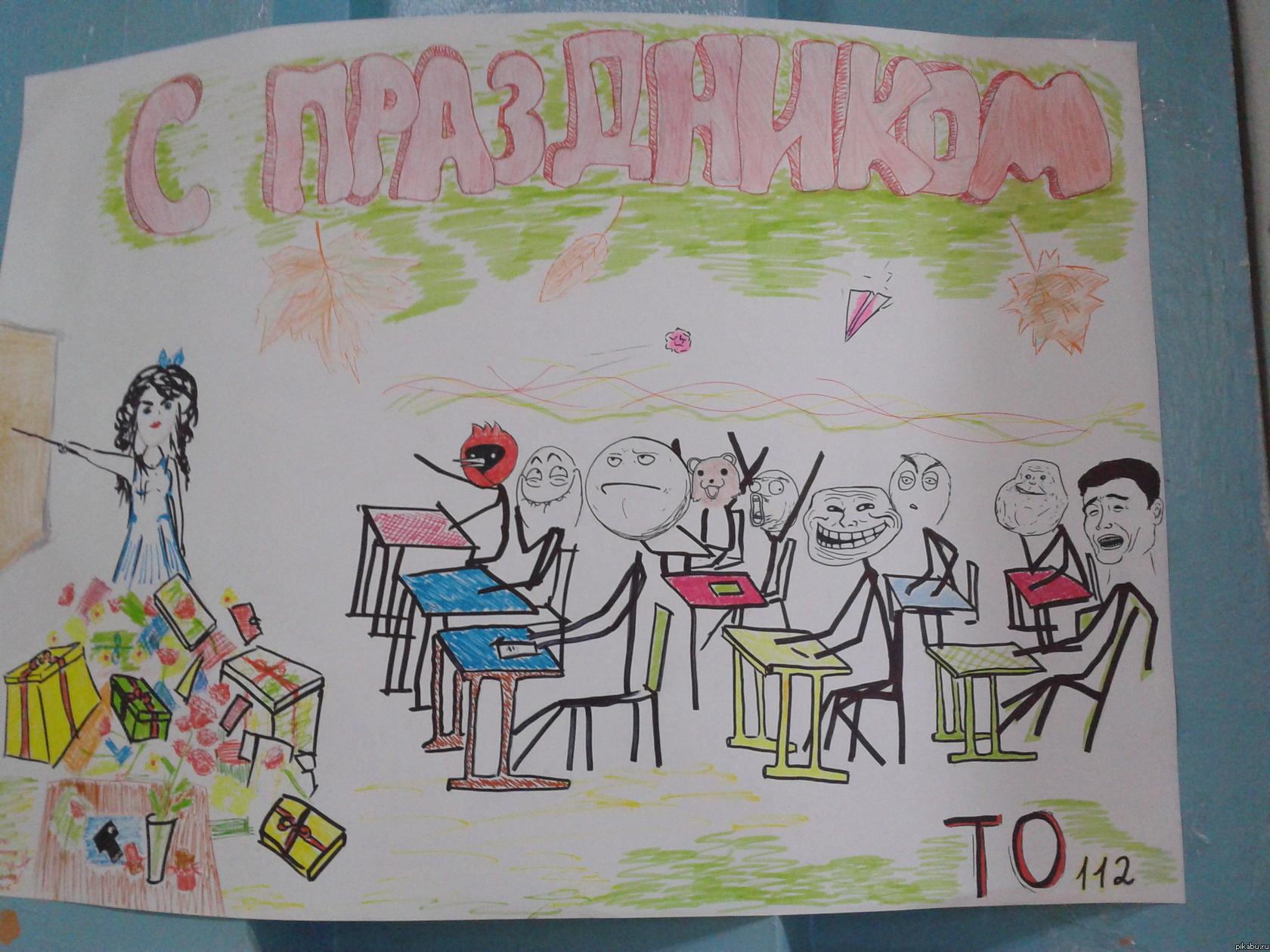 Поздравление от детей учителю на день рождения от