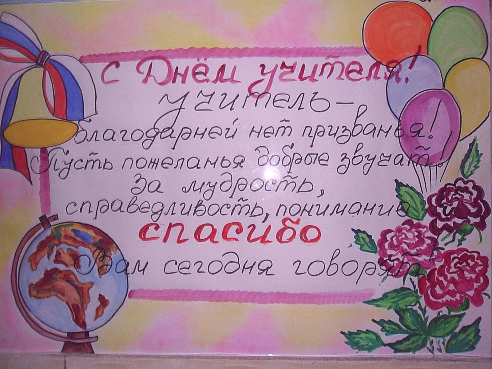Газета поздравление учитель